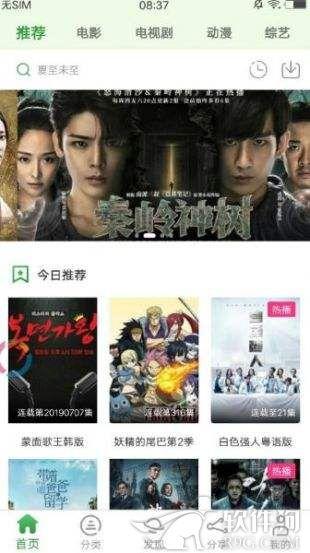 小小影视app官方版最新版本下载