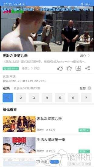 爱美剧官方app安卓版下载安装