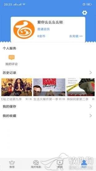 爱美剧官方app手机版免费下载