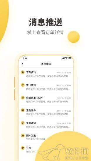 韵达快递单号查询app软件手机版下载