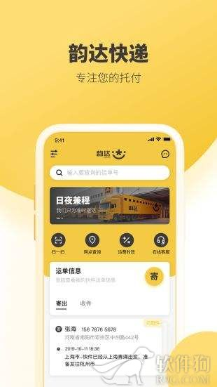 韵达快递app官方客户端下载