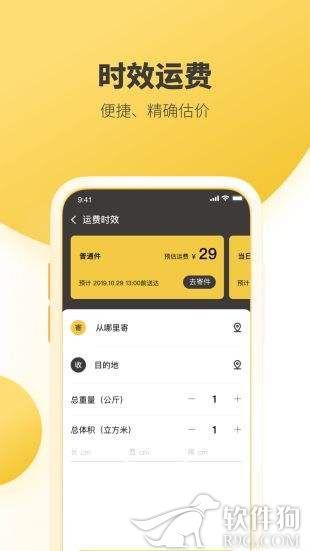 韵达快递app手机版官方下载