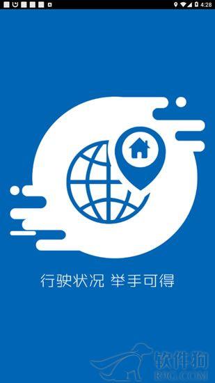 长沙公车管理软件手机版下载