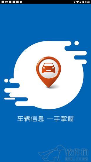 长沙公车管理安卓版客户端下载