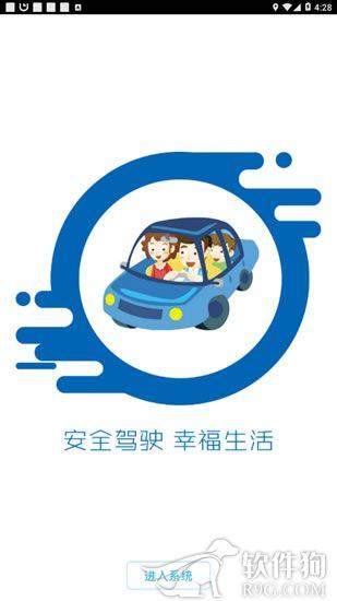长沙公车管理app最新版本下载