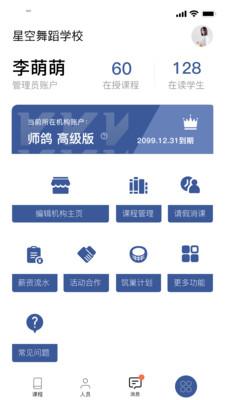 师鸽校管app软件手机版官方下载