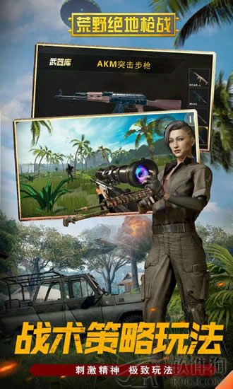 荒野绝地枪战游戏安卓最新版本下载