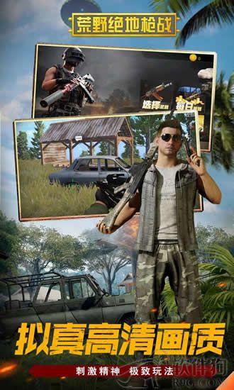 荒野绝地枪战游戏手机版安卓下载