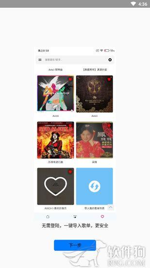 极乐音乐app最新版本下载