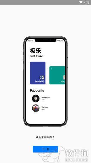 极乐音乐app安卓版下载