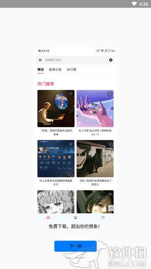 极乐音乐app官方客户端下载安装