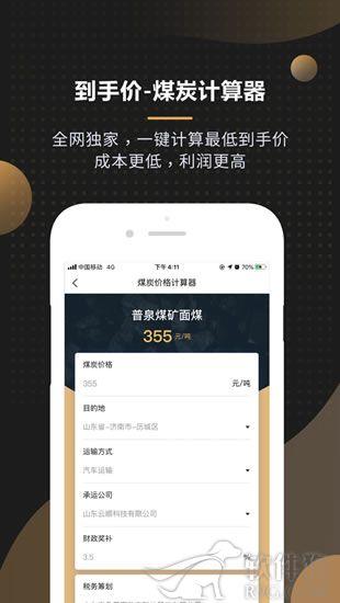 黑金板报app手机版下载