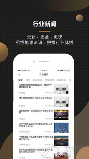 黑金板报app最新版本下载