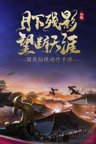 九幽幻剑录手游安卓版下载