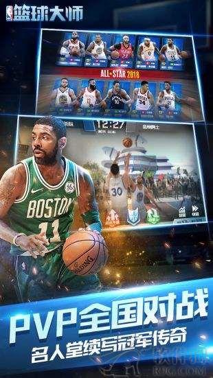 nba篮球大师最新修改版下载
