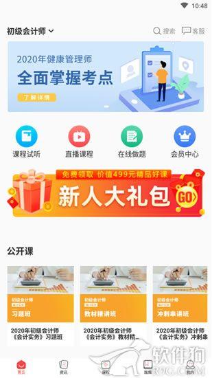 网课在线app安卓版下载