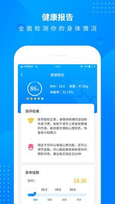 趣味减肥计步器软件app手机版下载