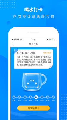 趣味减肥计步器软件app客户端下载