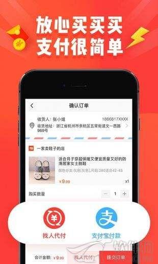 淘宝特价版安卓最新版本下载
