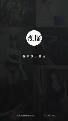 视探短视频app最新版本下载