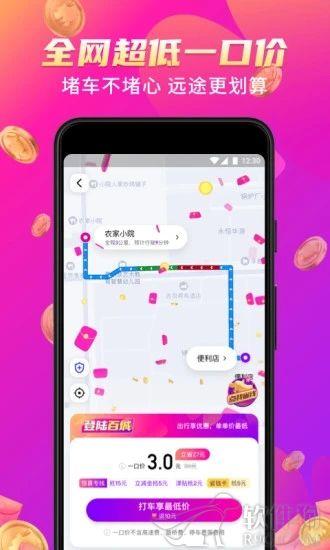 花小猪打车官方正版app下载
