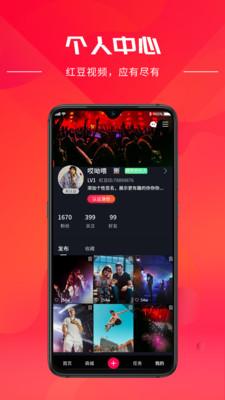 红豆短视频app红包版下载