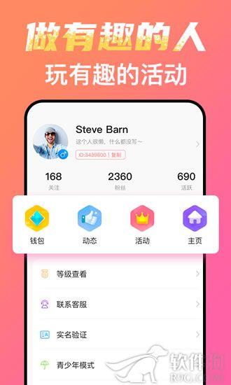 考拉约玩app软件安卓版下载