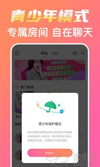 考拉约玩app软件手机版客户端下载