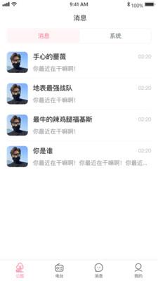 漫漫私语app安卓版下载