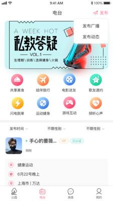 漫漫私语app最新版下载