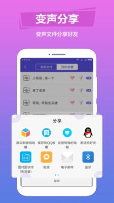 TT语音包变声器软件app客户端官方下载