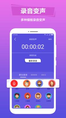 TT语音包变声器软件app安卓版下载