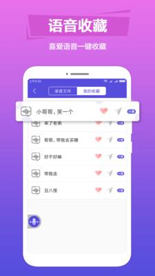TT语音包变声器软件app手机版下载