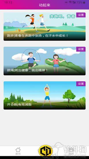 畅动力app最新版安卓下载