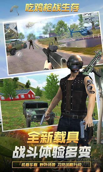 手游生存枪战单机最新版本下载