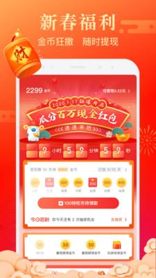 米读极速版app软件手机下载