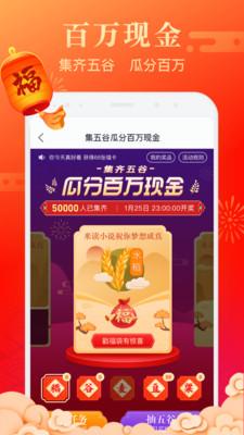 米读小说极速版app安卓版下载