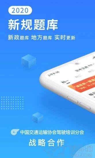 2020驾考宝典app安卓版下载