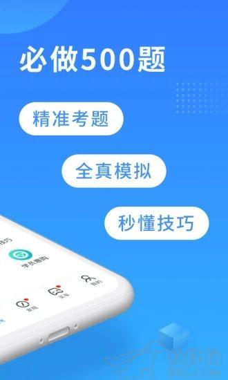 2020驾考宝典app最新版本下载