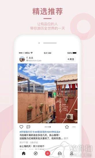 美丽说app安卓最新版本下载