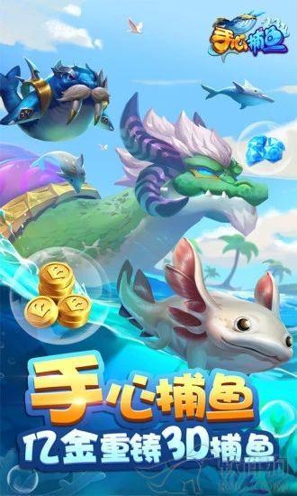 手心捕鱼2020官方正版下载