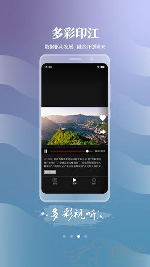 多彩印江app安卓最新版本下载