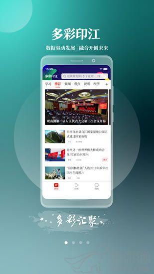 多彩印江app官方正版下载