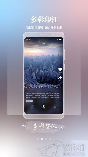 多彩印江app手机软件下载