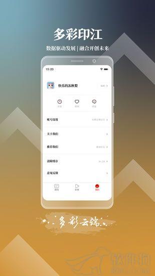 多彩印江新闻app客户端下载