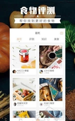 薄荷营养师app免费版下载