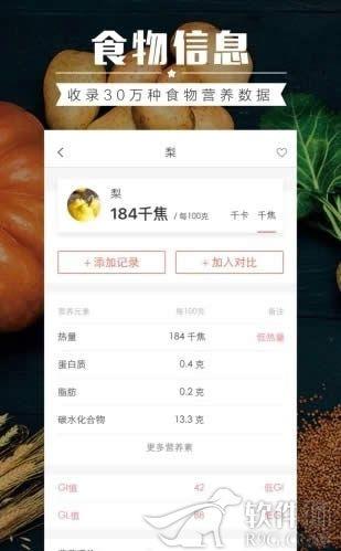 薄荷营养师app安卓版下载
