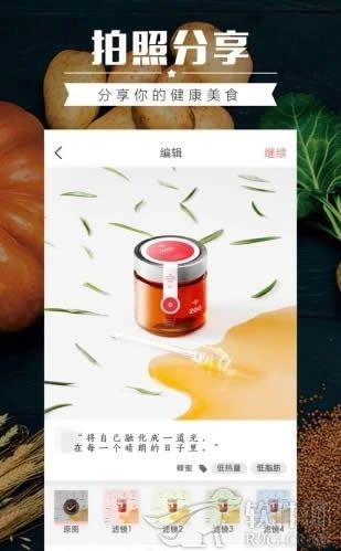 薄荷营养师app官方版手机下载