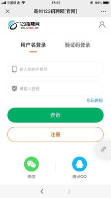 123招聘网app安卓版下载