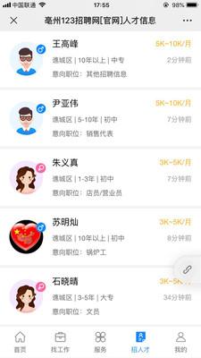 123招聘网官方app手机下载
